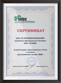 Сертификат дилерства на вышки тур