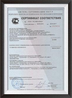 Сертификат соответствия на вышки тур