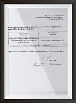 Сертификат испытаний